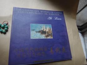 中国当代油画家风景写生画集 易利森