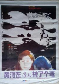 中国经典年画宣传画电影海报大展示-----全开----《黄河在这儿转了个弯》-----手绘版-----虒人珍藏