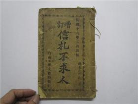 民国16年线装版《增订信札不求人》一册全