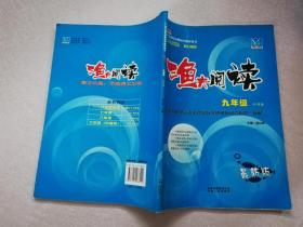 渔夫阅读(九年级 中考版 )实物拍图 封面有破损 内有笔记