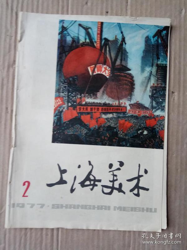 上海美术1977年2