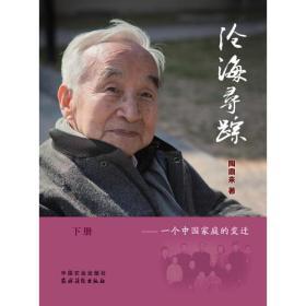 沧海寻踪—一个中国家庭的变迁