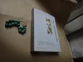 中外马克思主义学者对话丛书:罗莎卢森堡思想及其当代意义  序言页有阅读墨迹