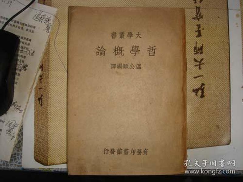 大学丛书---哲学概论(民国34年12月再版,温公颐编译 ,含邮挂费,)