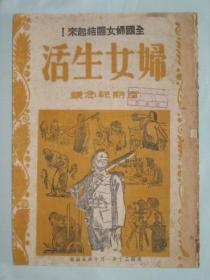 妇女生活   百期纪念号    民国三十年一月十六日出版