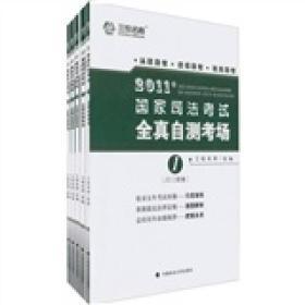 2011国家司法考试全5册