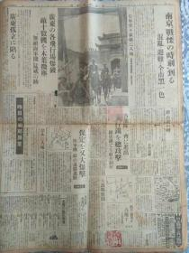 昭和十二年《东京朝日新闻》对开,报道广东飞机场爆炸、上海、保定、蒋介石自杀等.