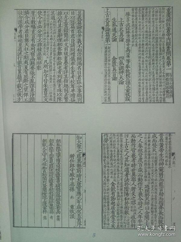 黄帝内经素问 黑白复制全页  A4副面缩印本 哈佛大学图书馆藏书