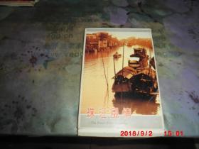 明信片:珠江风情(第一辑)(全十枚有合)