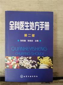 全科医生处方手册 第二版(2018.5重印)