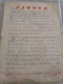 1965年:人艺演员——张福骈病例报告与证明7页