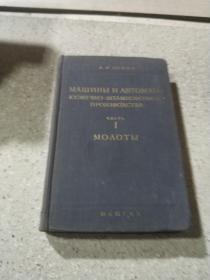 MAШИНЫ И АВТОМАТЫ КУЗНЕЧНО-ШТАМПОВОЧНОГО ПРОИЗВОΔCTBA(外文)