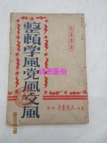 整顿学风党风文风(红色文献)——毛泽东著,梅州人民出版社1949年初版