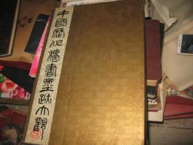中国历代法书墨迹大观一.魏晋~隋 内有划线