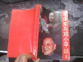毛泽东与邓小平