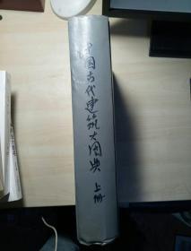 中国古代建筑大图典(上册)