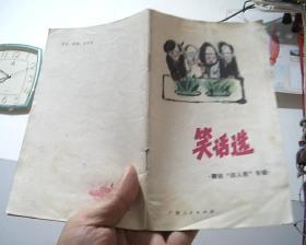 """笑话选(鞭挞""""四人帮""""专辑)"""