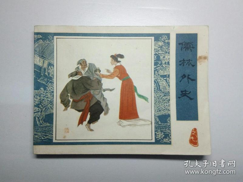 儒林外史(七)