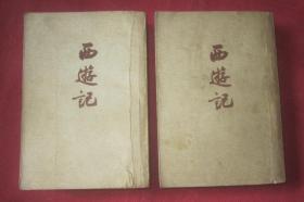 西游记   上下    竖版繁体字 1955年1版1963年印