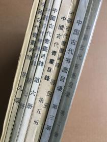 中国古代书画目录 第(二、三、四、五、六、七、九、十)册 稀少