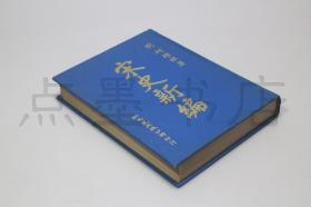 私藏好品《宋史新编》 16开精装 (明) 柯维骐 著 1974年初版