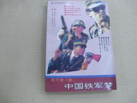 天下笫一旅中国铁军梦