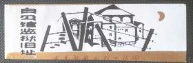 红色旅游门票系列之九十九重庆《白公馆监狱旧址》塑料门票