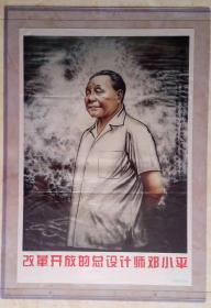 中国改革开放的总设计师邓小平------《改革开放的总设计师邓小平》-----对开-----虒人荣誉珍藏