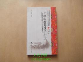 《一个移植在海滨的村庄——广西防城港市企沙镇华侨渔业新村调查报告》