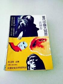 DI212725 当代中国大写意法制卷(?#35805;?#19968;印)(内有读者签名)
