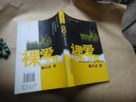裸爱征程 作者魏汉成签名赠送本