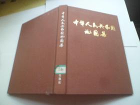 中华人民共和国地图集 (缩印本)【布面精装】