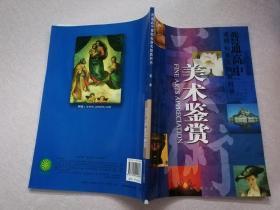 普通高中课程标准实验教科书 美术【 带光盘实物拍图】