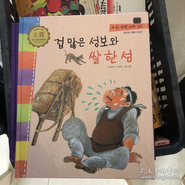 韩语绘本 书名看图片