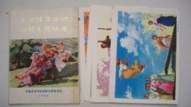 1975年人民体育出版社出版发行《发展体育运动增强人民体质》水粉画12张