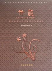 竹韵:浙江慈溪木艺堂藏历代竹雕精品(精)