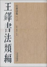 王铎书法类编:行书诗卷2