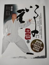 禅门太极拳(修订版)