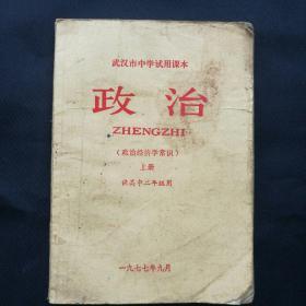 1977年 《武汉市中学试用课本~政治(政治经济学常识上册~供高中二年级用)》   [柜9-5]