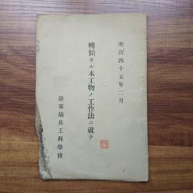 日本原版书《转倾&&木工物*工作法&就&》  明治45年(1912年)陆军炮兵工科学校