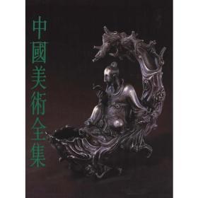中国美术全集 工艺美术编10---金银玻璃珐琅器