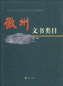 正版送书签tg-徽州文书类目-9787806305515
