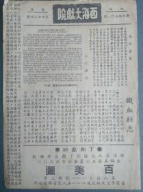 民国上海西海大戏院上映的《铁血壮士》电影说明书