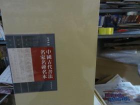 中国古代书法名人名帖名本(20册)