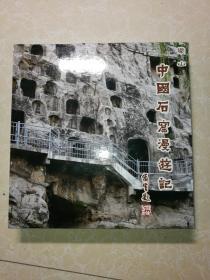 中国石窟漫游记(李世俊签名)带外盒