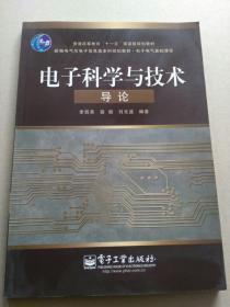 电子科学与技术导论