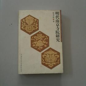 中国社会历史研究丛书:明代南京寺院研究