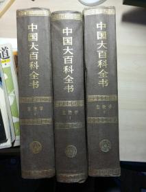 中国大百科全书----生物学(Ⅰ、Ⅱ、Ⅲ,全三卷 )
