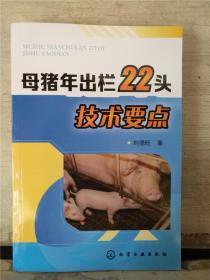 母猪年出栏22头技术要点(2018.4重印)