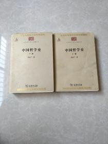 中国哲学史(全两册)